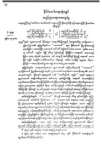 for Dr Myint Zan article 1 1