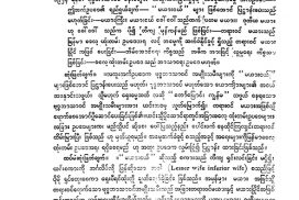50th anniversary of Daw Kyi Kyi v Mrs Mary Wain case and extended thoughts