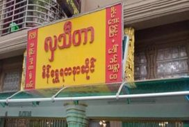 Public cooperates to arrest gold shop robbers in Yangon