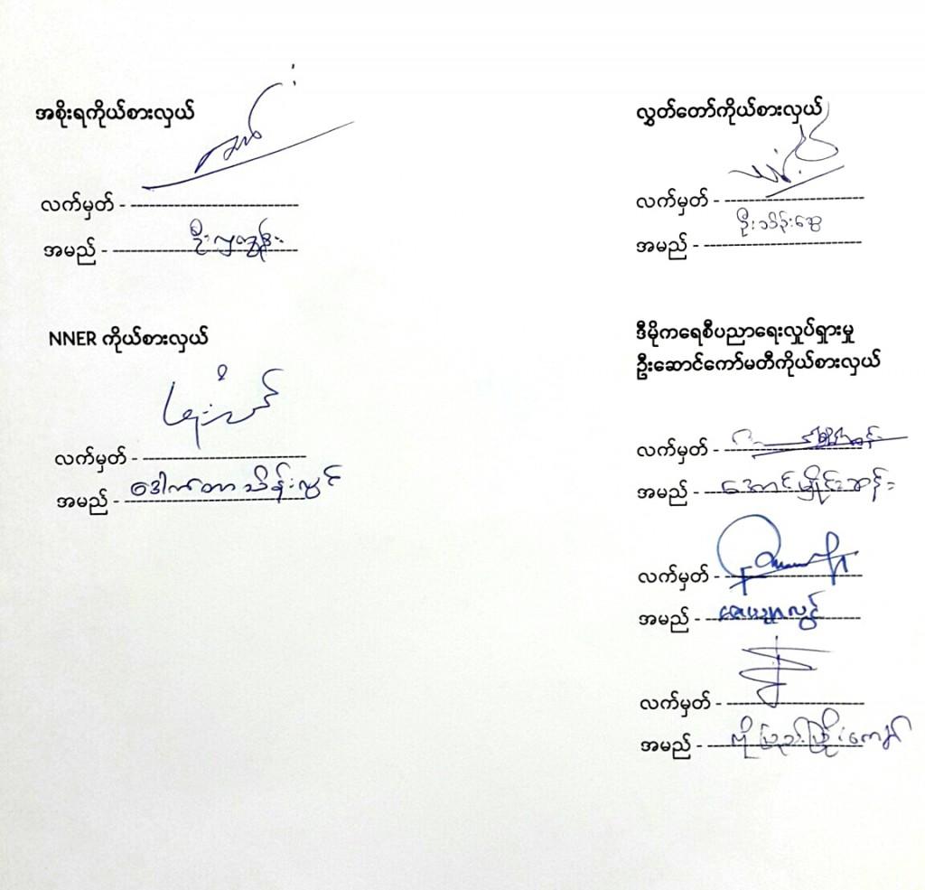 Signatures of four-party talks' participants.