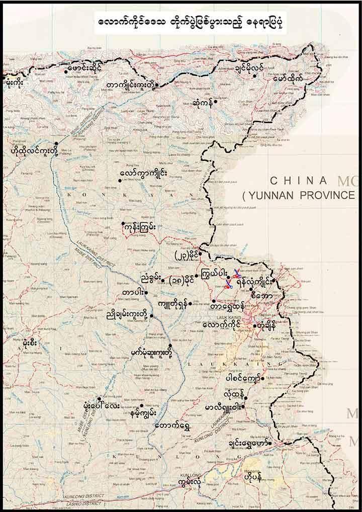 A map shows clashes between Tatmadaw columns and Kokang insurgents in Laukkai region. Myawady