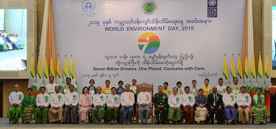 President U Thein Sein poses for documentary photo with Vice President Dr Sai Mauk Kham and prize winners in contests to mark  World Environment Day 2015.
