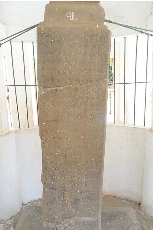 The Myazedi Stone Inscription