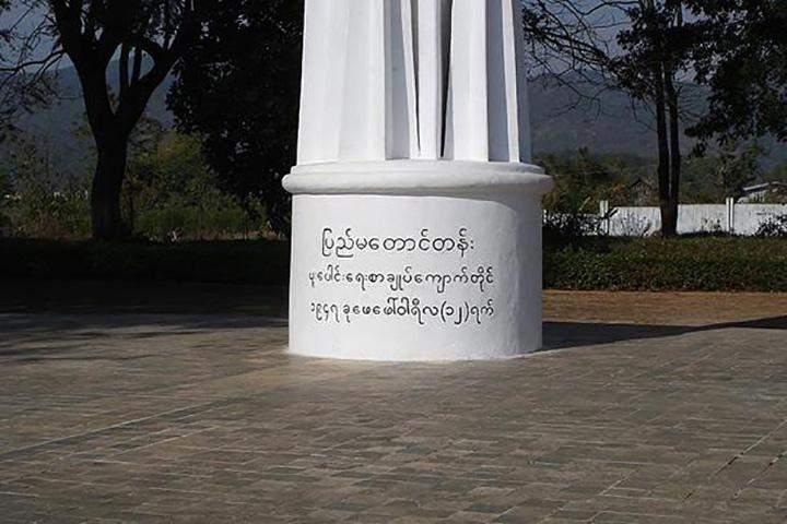 Panglong Union Monument.