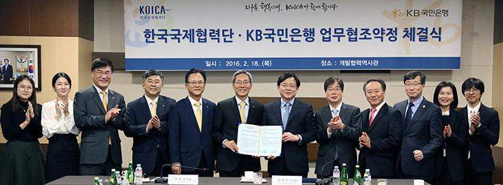 KB Kookmin Bank teams up with KOICA to cooperate in supporting developing countries including Myanmar.