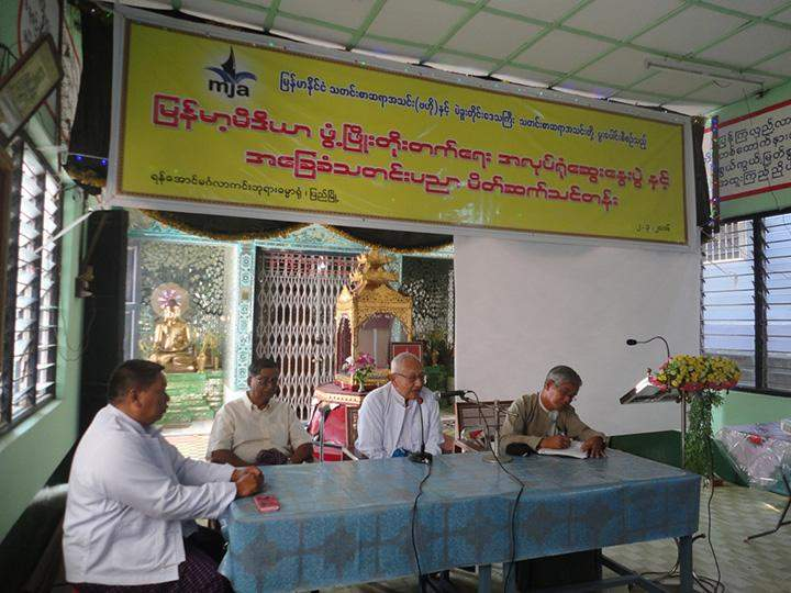 U Khin Maung Lay (Phoe Thaukkyar-Khit Moe) delivering a speech at the opening ceremony.