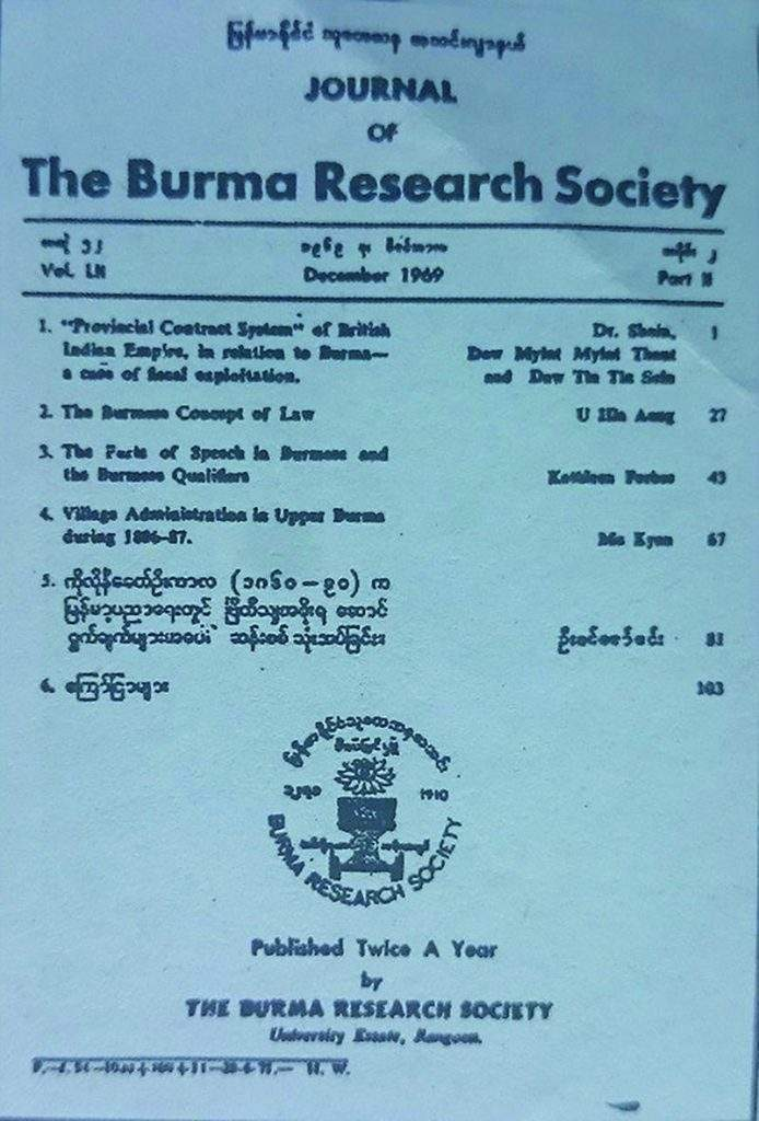 The Cover of the Journal of the Burma Research Society