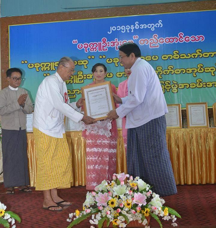 Union Minister Dr Pe Myint presents the lifelong literary award to U Maung Ka Lay.