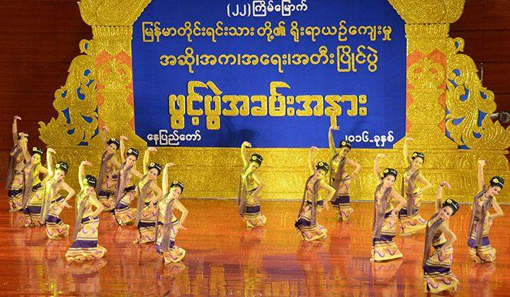 Artistes performing at the Myanmar Ethnic Traditional Performing Arts Competition.