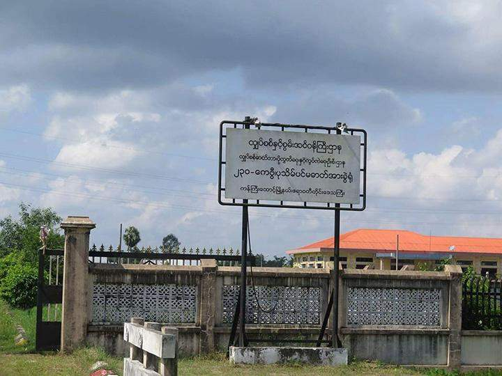 The site of new power plant to be established in Kangyidaung in  Ayeyawady region.