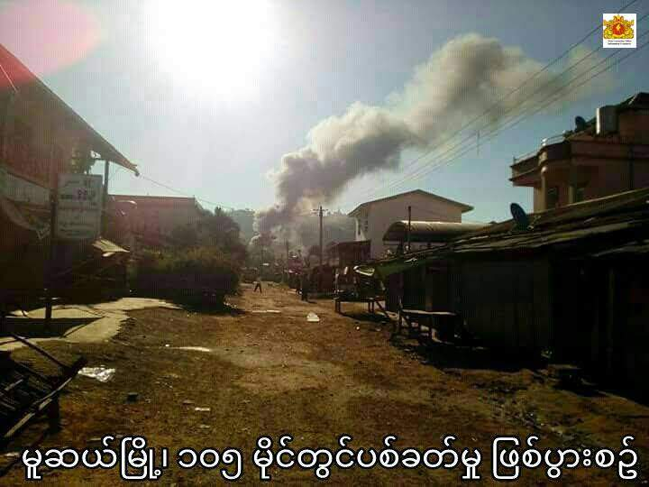 Smoke billows in the attack on the Muse 105-mile trade zone. Photo: State Counsellor's Office