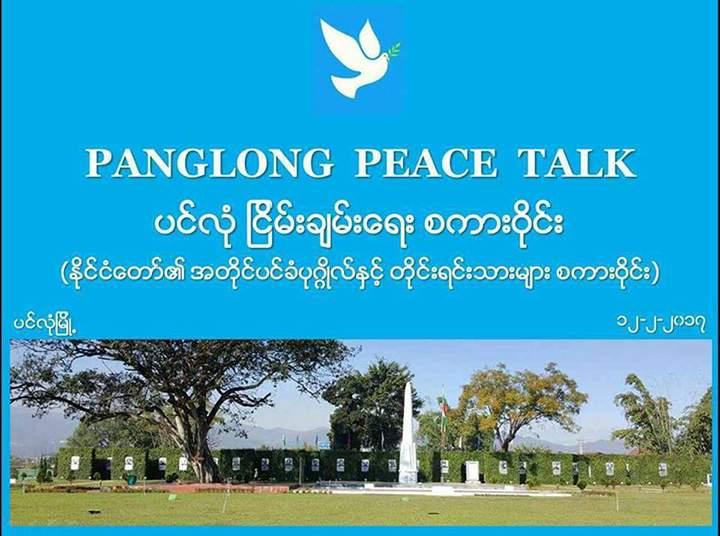Panglong copy