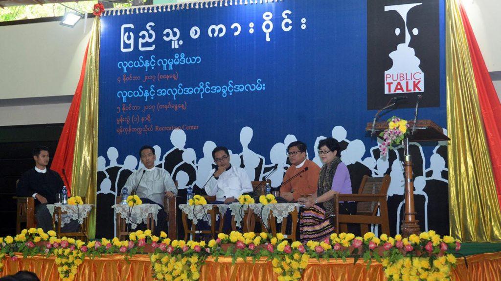 The public talk held in progress at Yangon University Recreation Centre. Photo: MNA