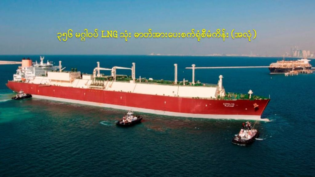 356MW LNG-fired power plant project in Ahlon.Photo: Ministry of Electricity and Energy
