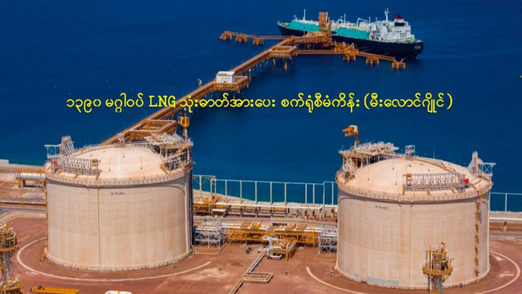 1390 MW-LNG-fired power plant project in Milaunggyaing.Photo: Ministry of Electricity and Energy