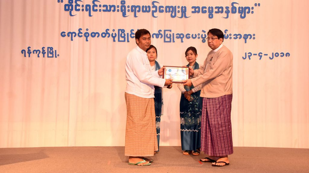Union Minister Dr Pe Myint presents first prize to Htay Win (Yammawaddi) at Shangri La Hotel in Yangon. Photo: MNA