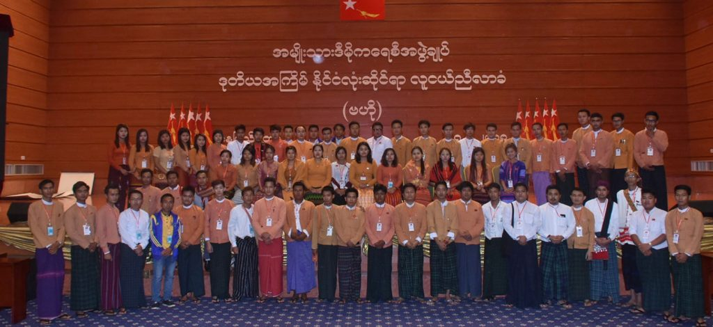 Second NLD youth conference is taken place in Nay Pyi Taw yesterday. Photo: Maung Phoe Zaw