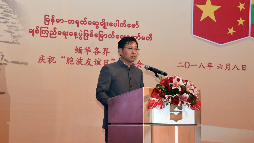 Chinese Ambassador Mr. Hong Liang addresses the Ceremonty of Myanmar-China Paukphaw Friendship Day in Yangon. Photo: MNA