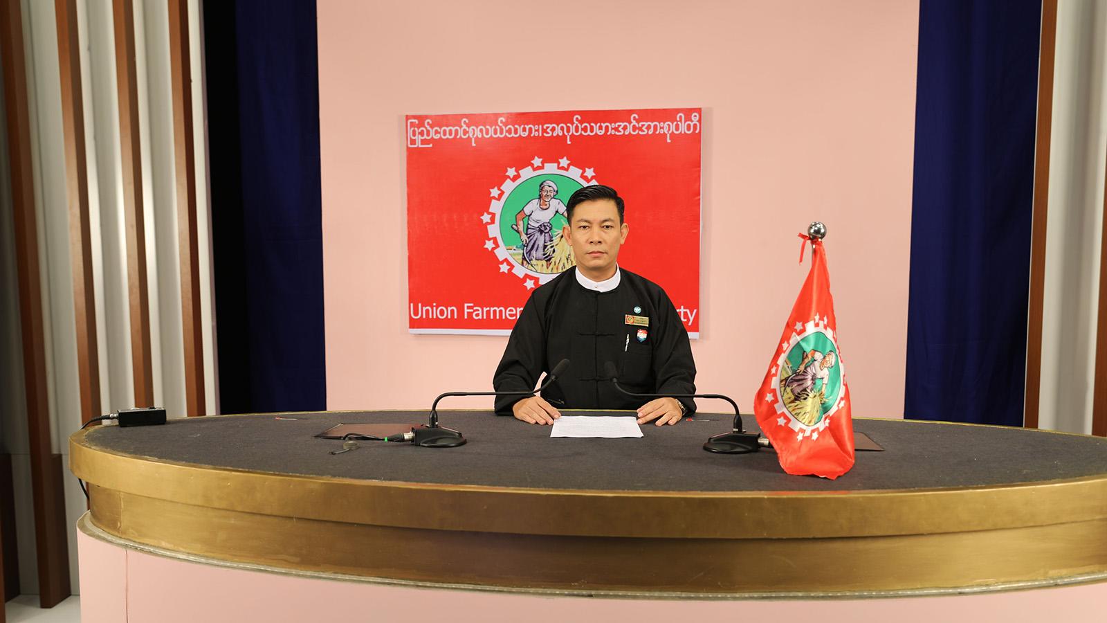 Chairman of U Min Thu.