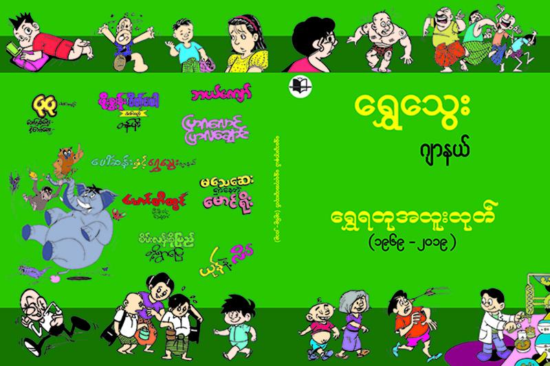 Shwe Thway cover copya