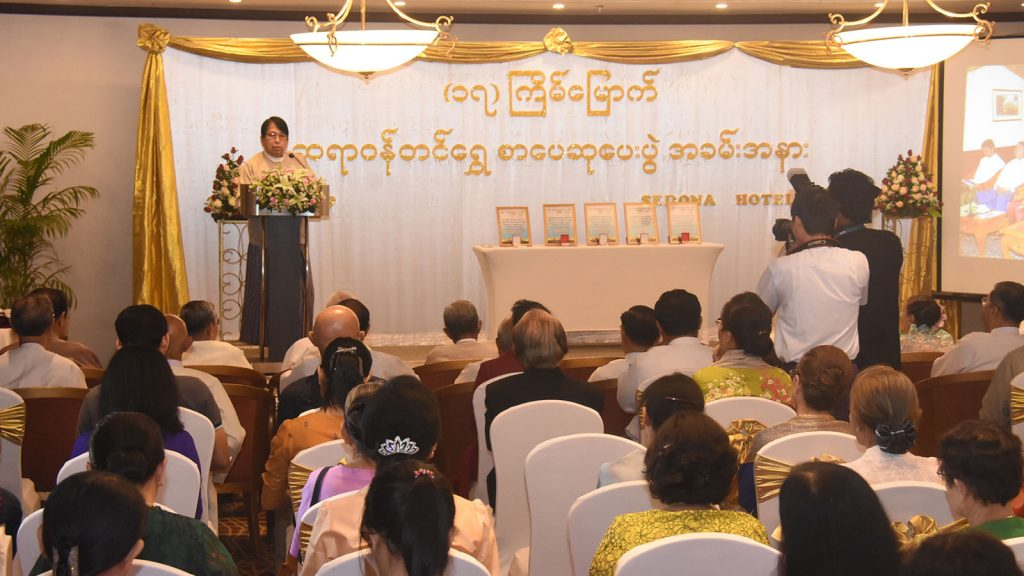 Union Minister Dr. Pe Myint delivers the speech at the 17th Dr. Tin Shwe Literary Award presentation ceremony at the Sedona Hotel in Yangon yesterday.Photo: MNA