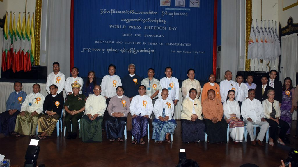 Union Minister Dr. Pe Myint and attendees pose for the documentary photo at the ceremony to mark World Press Freedom Day in Yangon yesterday. Photo: MNA