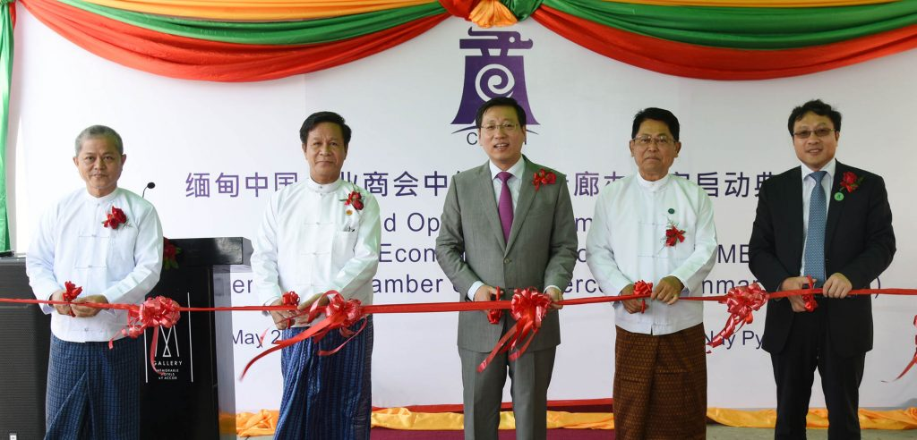 Deputy Minister for Commerce U Aung Htoo, Chinese Ambassador Mr. Hong Liang, CECCM Chairman Mr. Liu Ying and Secretary-General of the Union of Myanmar Federation of Chambers of Commerce and Industry (UMFCCI) U Aung Kyi Soe open the branch office of CECCM in Nay Pyi Taw.Photo: MNA