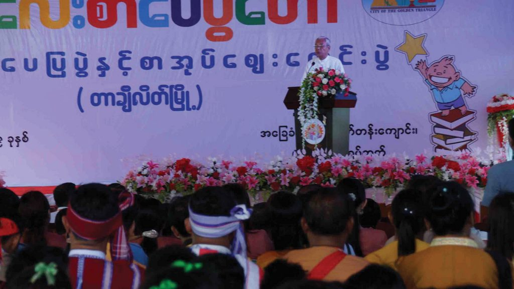 Former President U Htin Kyaw delivers the speech at the opening ceremony of Children's Literary Festival in Tachilek yesterday. Photo: MNA
