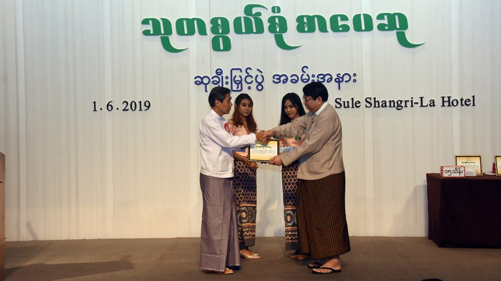 Union Minister Dr. Pe Myint presents the Thuta Swesone Literary Award (Socio-economy) to Sein Lin (Surgeon and Cancer Specialist).Photo: MNA
