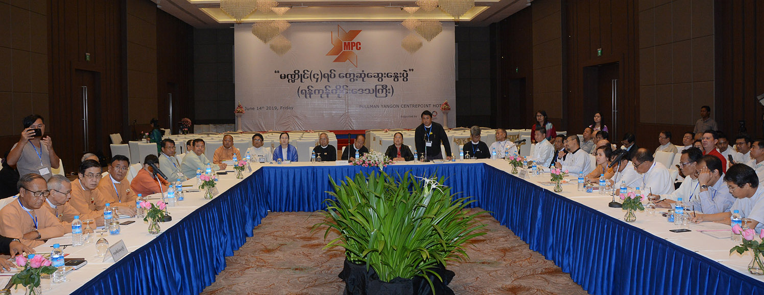The meeting of four pillars organized by Myanmar Press Council (MPC) in progress in Yangon yesterday.Photo : Ye Htut