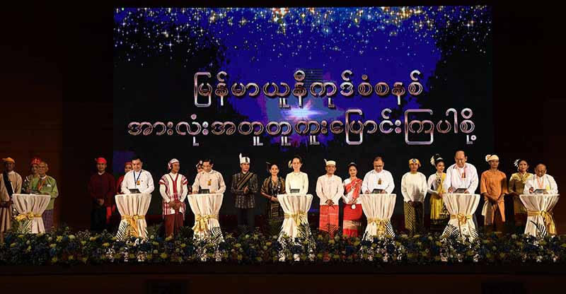 A ceremony to launch the nationwide migration of Unicode standard is opened by State Counsellor Daw Aung San Suu Kyi, Union Minister for Union Government Office U Min Thu, Union Minister for Transport and Communications U Thant Sin Maung and officials in Nay Pyi Taw yesterday.Photo: MNA