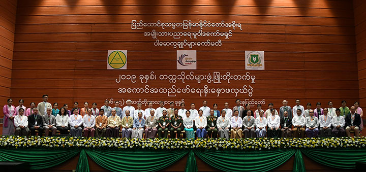 State Counsellor Daw Aung San Suu Kyi poses for a documentary photo together with senior officials at the 2019 Conference on Implementing Development of Universities at MICC II in Nay Pyi Taw on 16 October, 2019.Photo: MNA