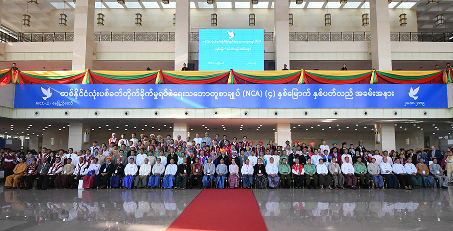President U Win Myint, State Counsellor Daw Aung San Suu Kyi, officials from the government, Tatmadaw and ethnic armed organizations, and representatives of JMC and UPDJC pose for a documentary photo at the 4th anniversary of Nationwide Ceasefire Agreement in Nay Pyi Taw. photo: mna