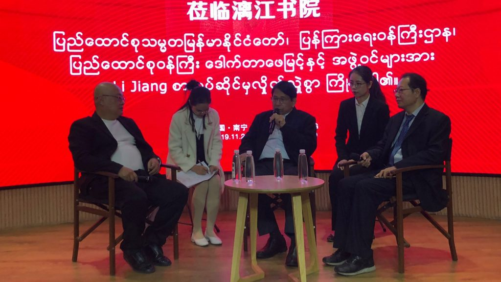 Union Minister for Information Dr Pe Myint holds talks with writers of the Guangxi Writers Association in Li Jiang Reading Room.photo: mna