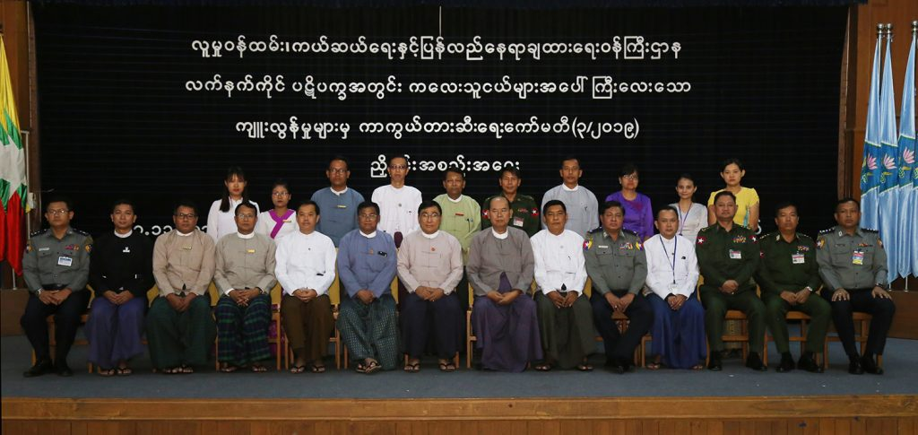 Union Minister Dr Win Myat Aye poses for the photo along with Deputy Ministers and attendees at the meeting (3/2019) of Committee of Preventing Serious Offenses on Children in Armed Conflict in Nay Pyi Taw.Photo: MNA