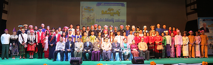 Union Minister Dr Win Myat Aye and attendees pose for a photo at the ethnic youth conference organized by the Internal Youth Fellowship (Myanmar) in Yangon, yesterday.Photo: MNA