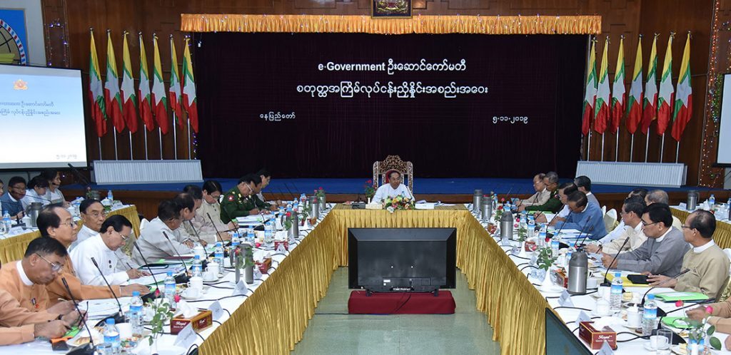 Vice President U Myint Swe addresses the 4th coordination meeting of the e-Government Steering Committee in Nay Pyi Taw yesterday.Photo: MNA