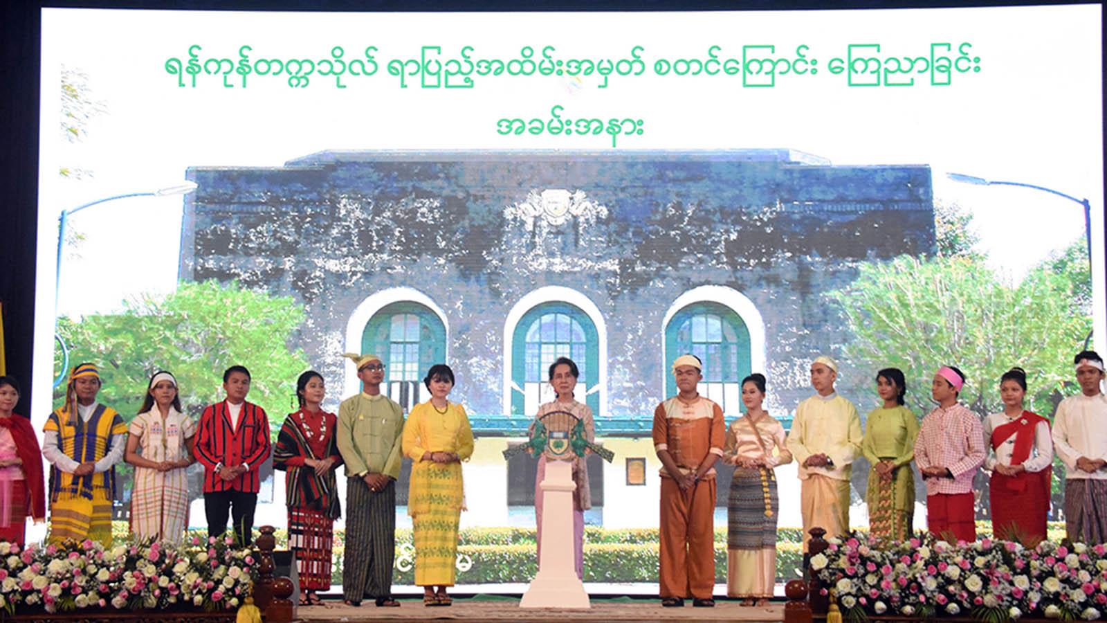State Counsellor Daw Aung San Suu Kyi opens the University of Yangon's centennial celebration at the convocation hall of the university yesterday.Photo: MNA