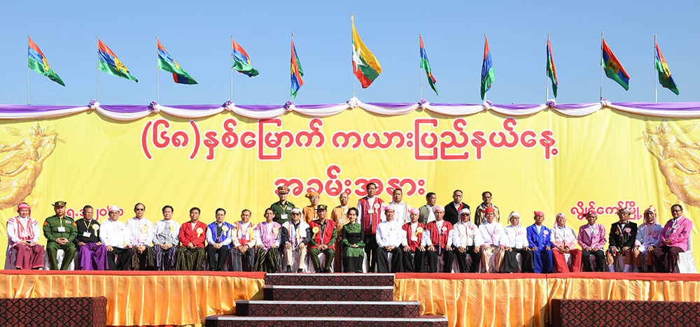 State Counsellor, union ministers, Kayah State Chief Minister and officials pose for the documentary photo together with leaders of the nine ethnic tribes of Kayah and ethnic people at the 68th Kayah State Day Ceremony in Loikaw yesterday. Photo: MNA