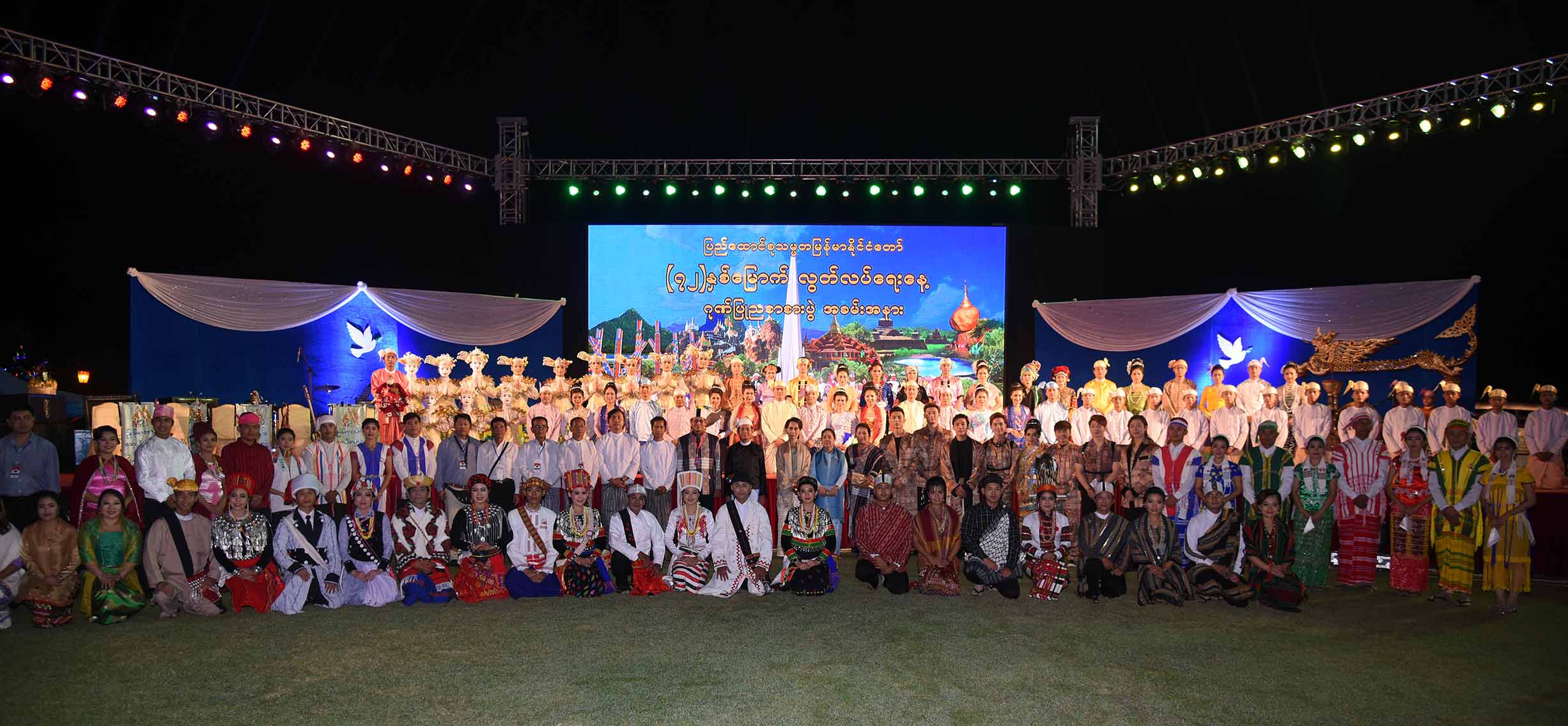 President U Win Myint, First Lady Daw Cho Cho, State Counsellor Daw Aung San Suu Kyi, dignitaries and artistes from Department of Fine Arts pose for a group photo at the dinner in commemoration of the 72nd Anniversary of Independence Day in Nay Pyi Taw yesterday. Photo: MNA