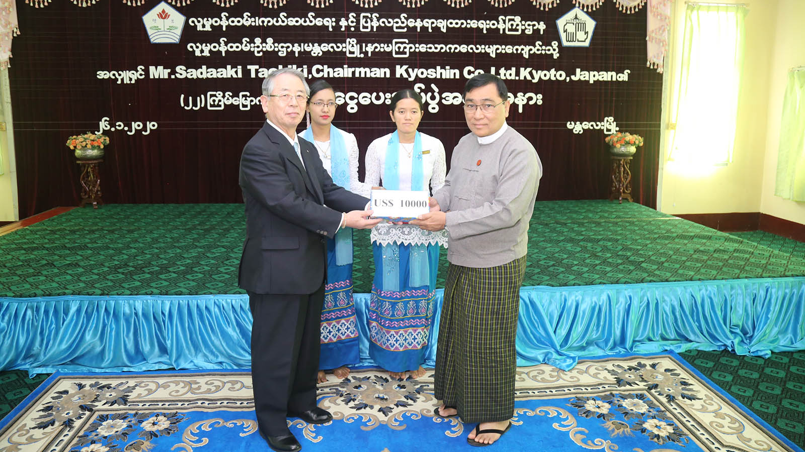Union Minister Dr Win Myat Aye receives US$10,000 donated by Japanese Kyoshin Company for the Mandalay School for the Deaf yesterday.Photo: MNA