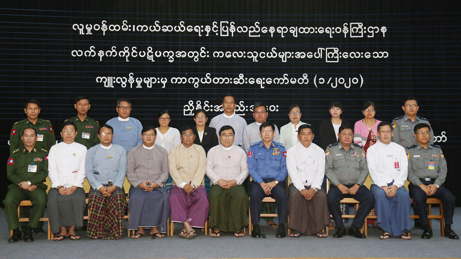 Union Minister Dr Win Myat Aye and attendees pose for a photo at the coordination meeting of the Committee for Preventing Grave Violations against Children in Armed Conflicts in Nay Pyi Taw yesterday. Photo: MNA