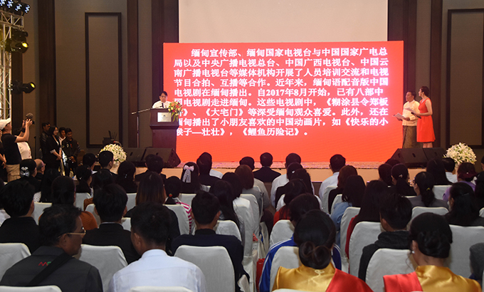 Union Minister for Information Dr Pe Myint delivers the speech at the launch ceremony of the documentary 'Beautiful Myanmar' in Nay Pyi Taw yesterday.Photo: MNA