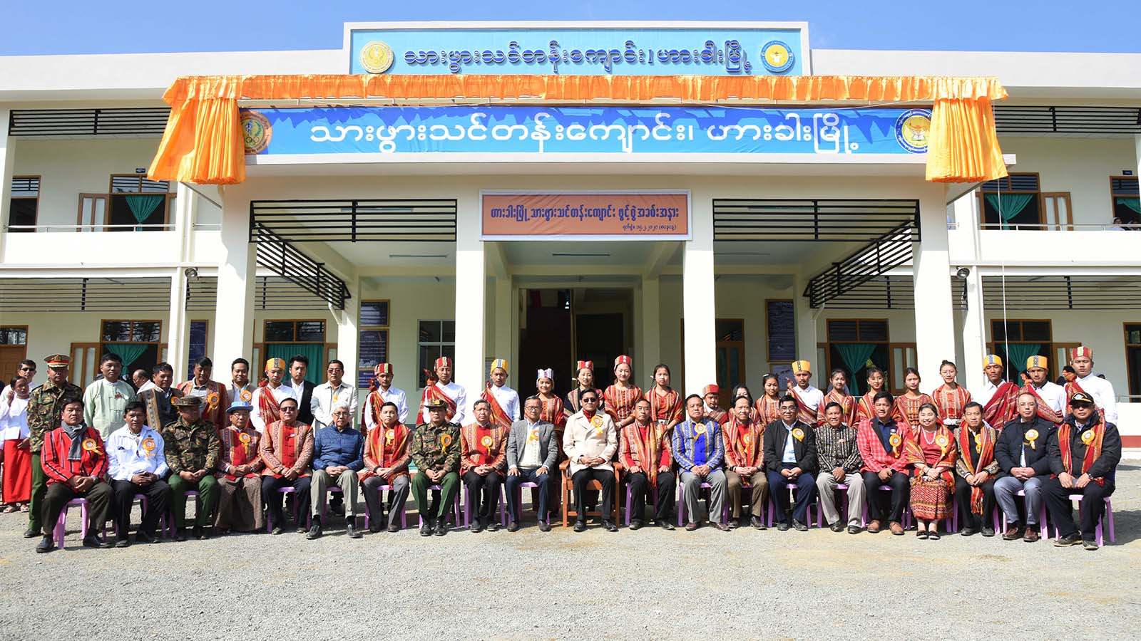 Vice President U Henry Van Thio and officials pose for a group photo with the Chin Ethnic cultural  troupe at the opening of the Hakha Midwifery Training School. Photo: MNA