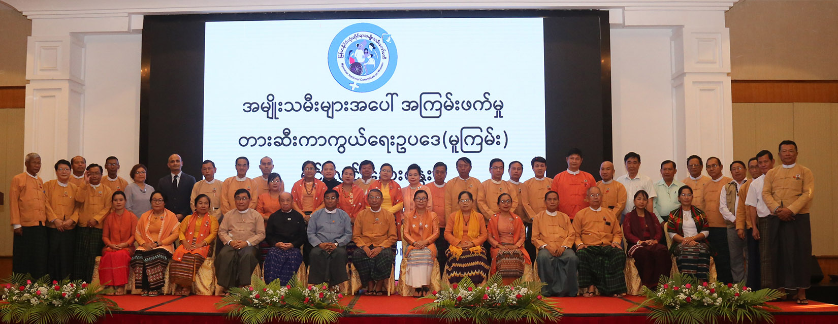 Pyidaungsu Hluttaw Deputy Speaker U Tun Tun Hein, Union Minister Dr Win Myat Aye and Hluttaw representatives pose for a photograph at the ceremony in Nay Pyi Taw yesterday. Photo: MNA