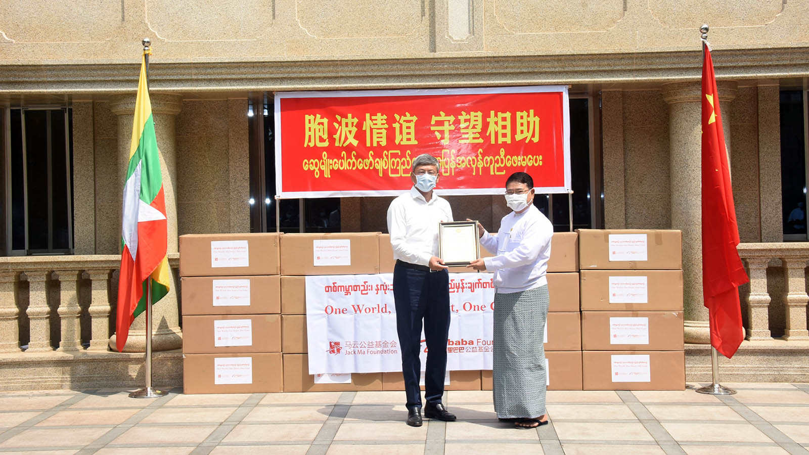 Director-General Dr Thar Tun Kyaw presents the certificate of honour to the Chinese Ambassador to Myanmar Mr Chen Hai for the donations.Photo: MNA