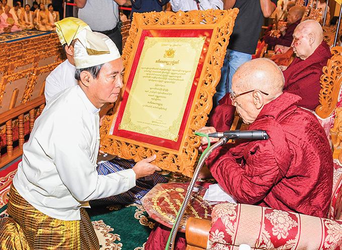 President U Win Myint presents the title of Abhidhaja Maharattha Guru to the presiding monk of Chaungdawn monastery in Myingyan. Photo:MNA