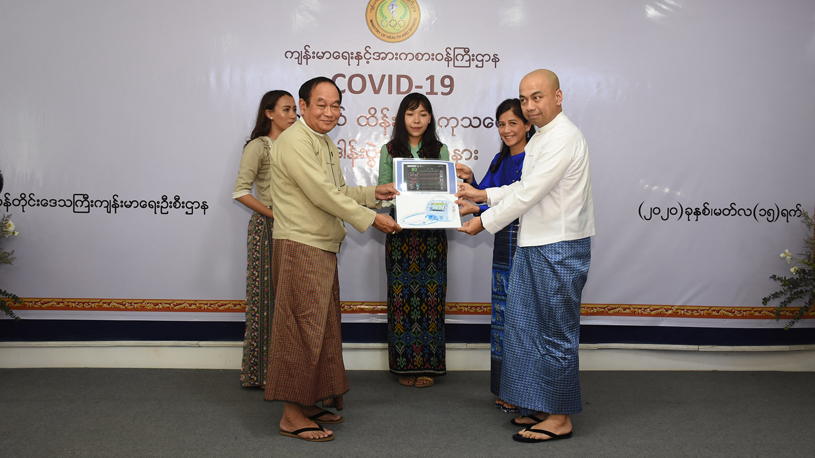 Union Minister Dr Myint Htwe receives  the medical equipment for Ministry of Health and Sports yesterday. Photo: MNA