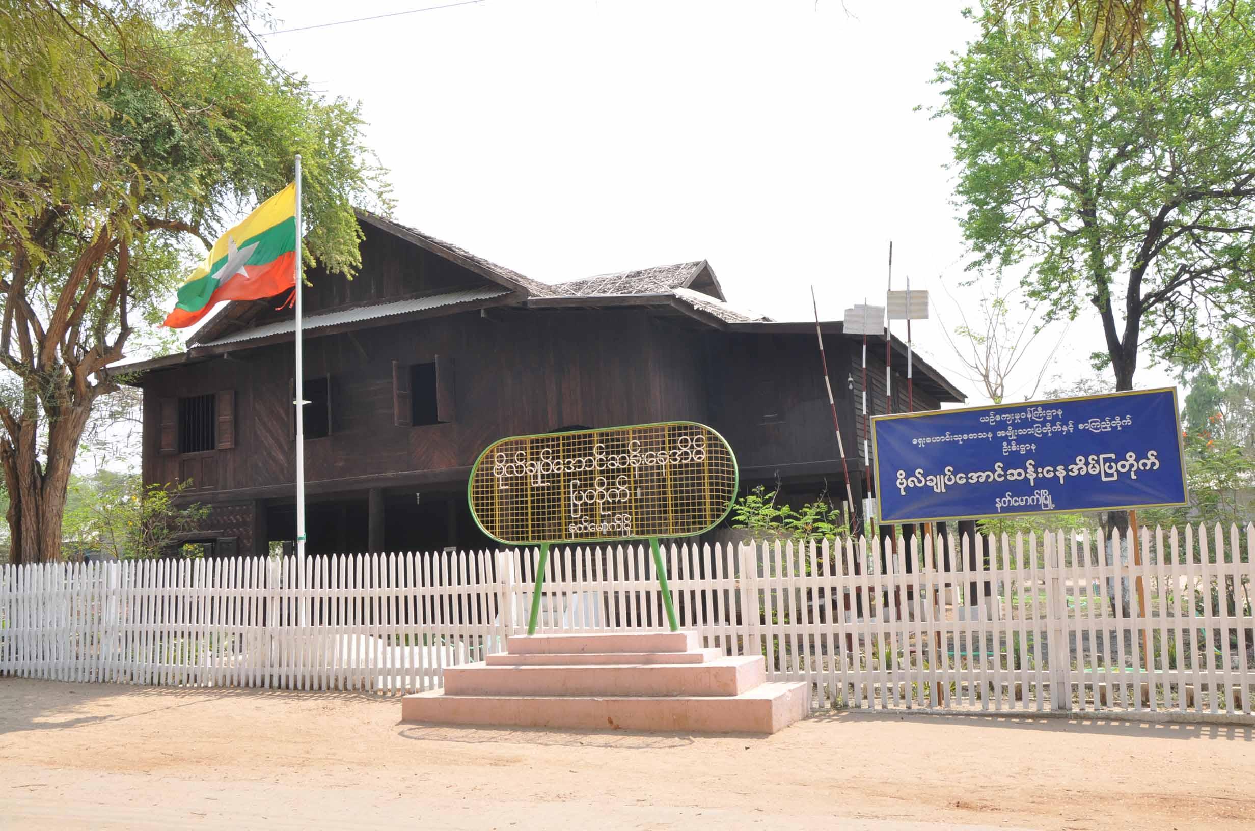 Bogyoke Aung San Residence Museum is seen in Natmauk in Magway Region. Photo : MNA