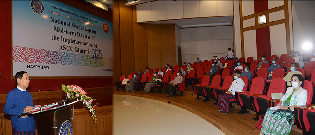 Union Minister Thura U Aung Ko makes the opening remark at workshop on reviewing ASCC Blueprint 2025 implementation on 5 August. PHOTO: MNA
